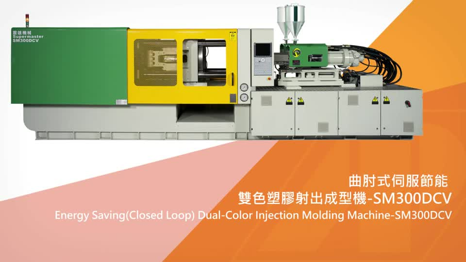 Energy-Saving(Closed Loop) Dual-color Injection Molding Machine